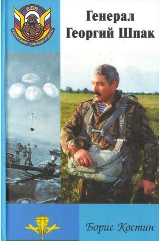 генерал шпак